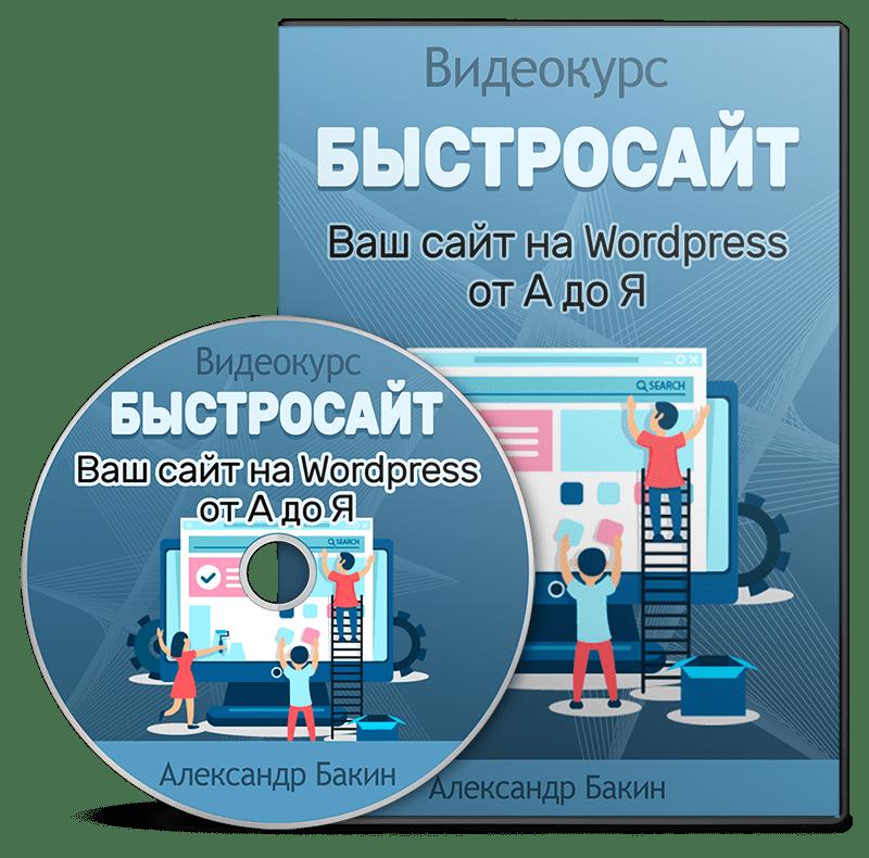 Elementaрный сайт 4.0