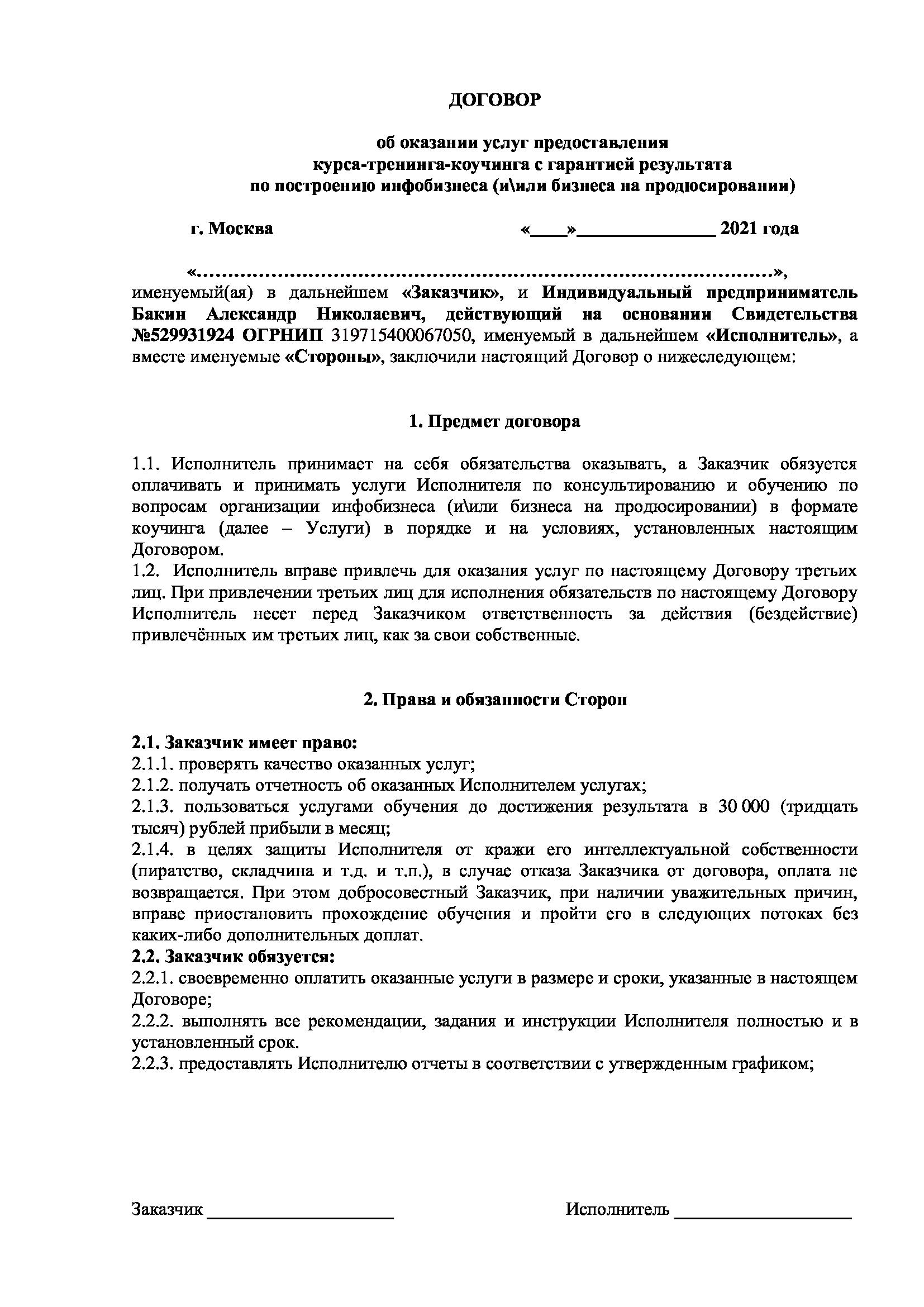 Готовая система заработка в партнерской программе 4.0