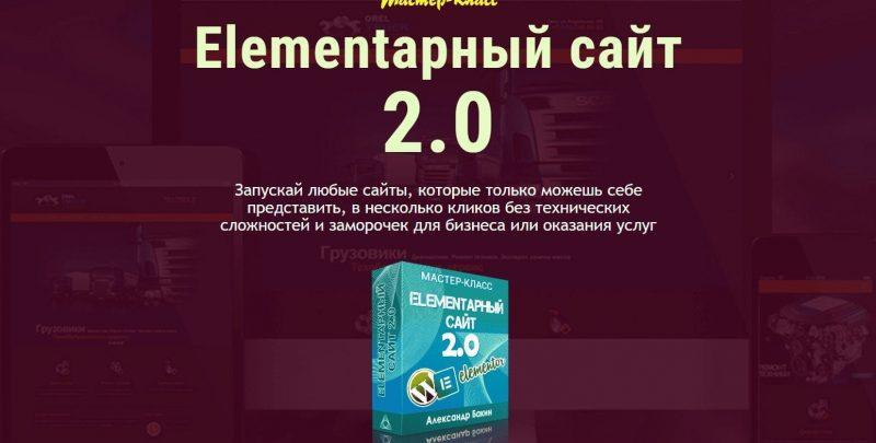elementarniy-site