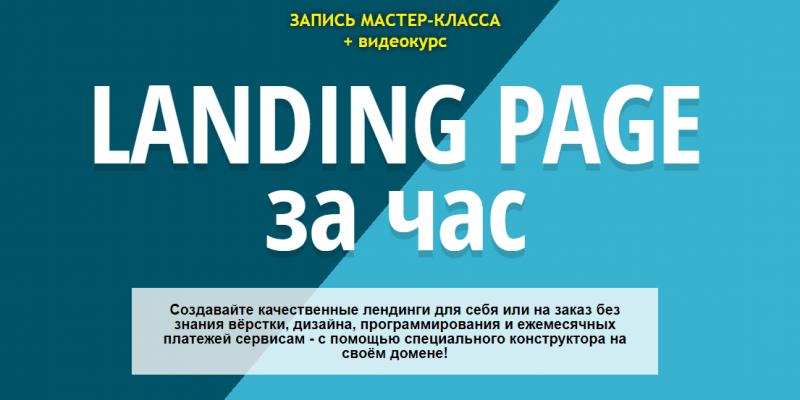 landingPagechas
